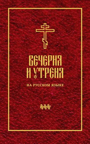 Вечерня и Утреня на русском языке