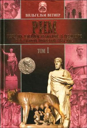 Вильгельм Вегнер - Рим - в 2-х томах