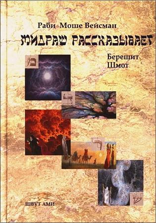 Раби Моше Вейсман - Мидраш рассказывает - 2 тома - Берешит - Шмот - Ваикра - Бемидбар - Дварим