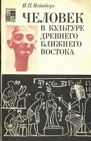 Человек в культуре древнего Ближнего Востока - Вейнберг Иоэль