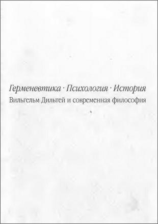 Вильгельм Дильтей и современная философия