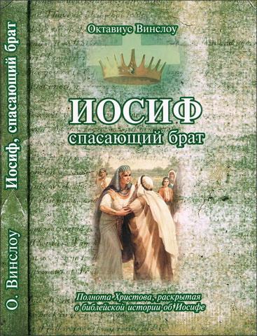 Октавиус Винслоу - Иосиф, спасающий брат