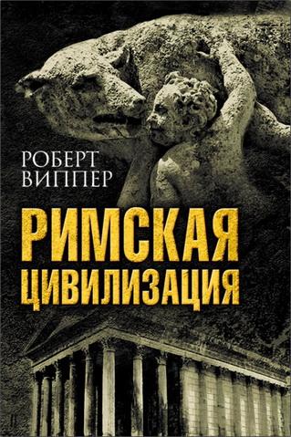 Виппер Роберт - Римская цивилизация