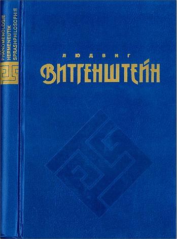 Витгенштейн Людвиг - Философские работы