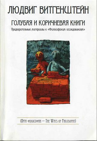 Людвиг Витгенштейн - Голубая и коричневая книги: предварительные материалы к «Философским исследованиям»