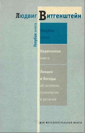 Людвиг Витгенштейн - Голубая книга