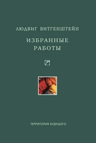Людвиг Витгенштейн - Избранные работы