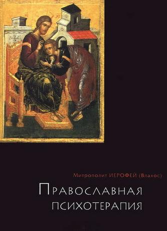 Митрополит Иерофей Влахос - Православная психотерапия