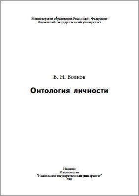 Волков - Онтология личности