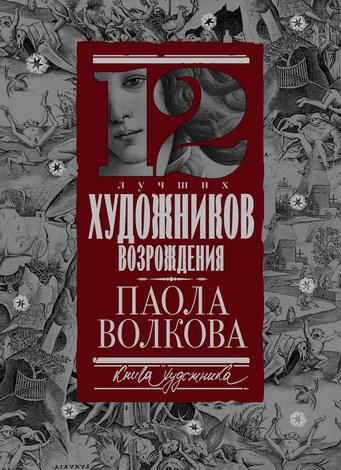 Паола Волкова 12 лучших художников Возрождения