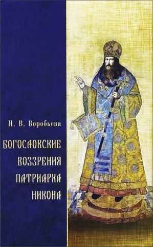 Воробьева Наталия - Богословские воззрения патриарха Никона