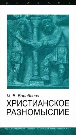 Воробьева - Христианское разномыслие
