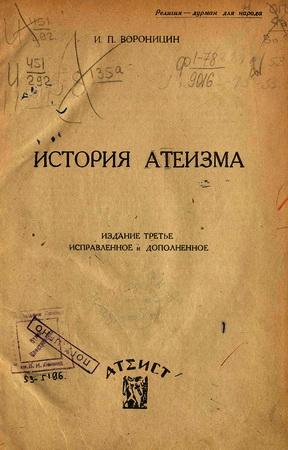 Вороницин - История атеизма