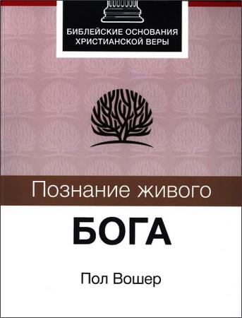 Пол Вошер - Познание живого Бога
