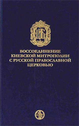 Воссоединение Киевской митрополии с Русской Православной Церковью - 1676-1686 гг. - Исследования и документы
