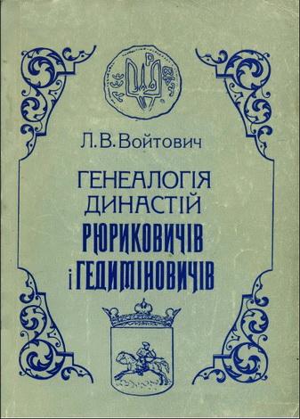 Войтович Леонтий - Генеалогія династій Рюриковичів і Гедиміновичів