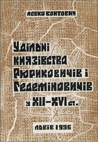 Войтович - Удільні князівства Рюриковичів і Гедиміновичів у XІІ-XVІ ст.