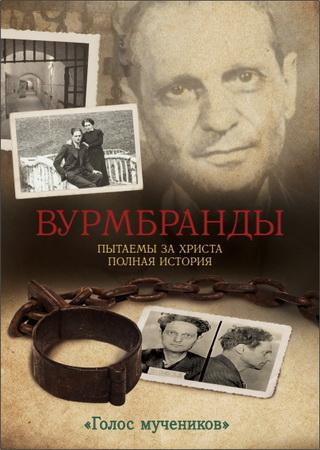 Ричард Вурмбранд - Пытаемы за Христа