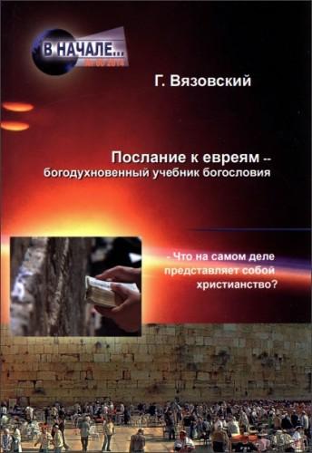 Георгий Вязовский - Послание к евреям – богодухновенный учебник христианства