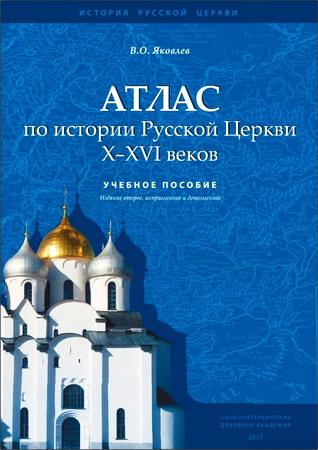 Яковлев - Атлас по истории Русской Церкви X-XVI веков