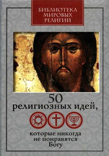 Ястребов Г. 50 религиозных идей, которые никогда не понравятся Богу