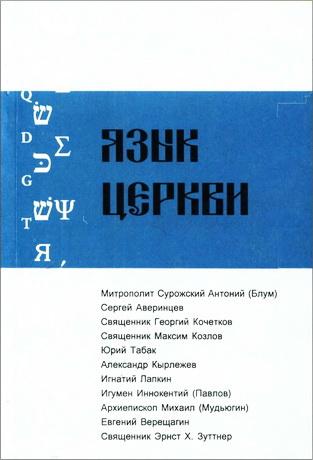 Язык Церкви