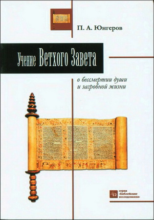 Павел Александрович Юнгеров - Учение Ветхого Завета о бессмертии души и загробной жизни