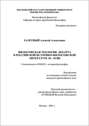 Залетный - Философская теология Декарта