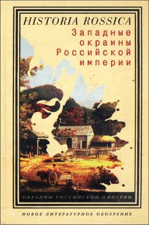 Западные окраины Российской империи