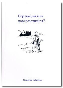 Иво   Засек  -  Верующий   или   доверяющий  -  BibleQuote