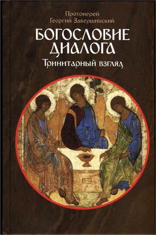Протоиерей Георгий Завершинский - Богословие диалога: Тринитарный взгляд