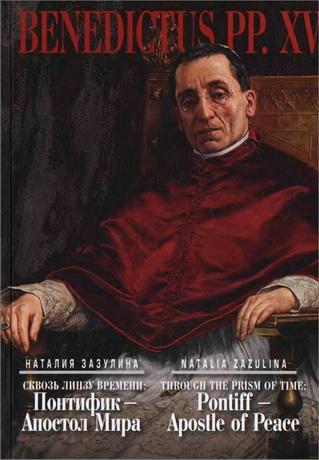 Зазулина Наталия - Сквозь призму времени: Понтифик - Апостол Мира