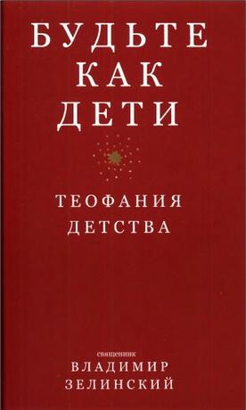священник Зелинский Владимир - Будьте как дети. Теофания детства