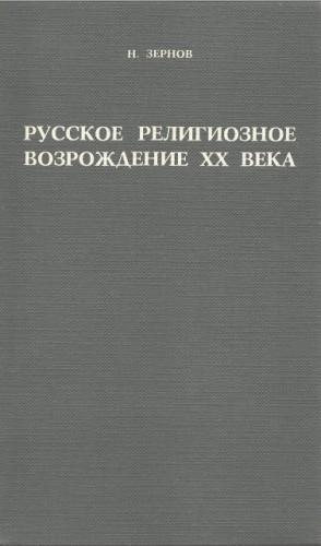 Зернов - Русское религиозное возрождение XX века
