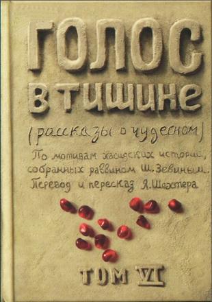 Рав Шломо Йосеф Зевин - Голос в тишине - рассказы о чудесном - Том VI