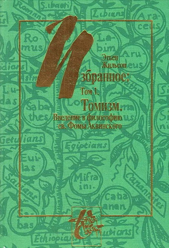 Жильсон - Избранное: том 1 - Томизм - Введение в философию св. Фомы Аквинского