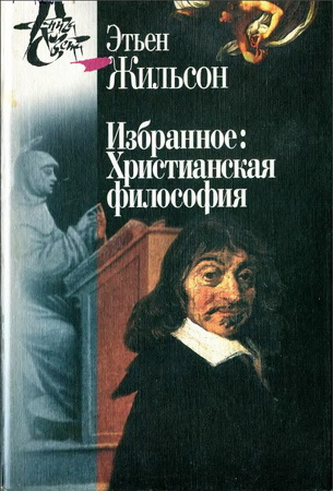Жильсон - Избранное: Христианская философия