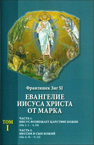 Франтишек Зиг - Евангелие Иисуса Христа от Марка - В 2 томах