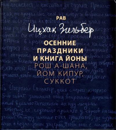 Рав Ицхак Зильбер - Осенние праздники и книга пророка Йоны