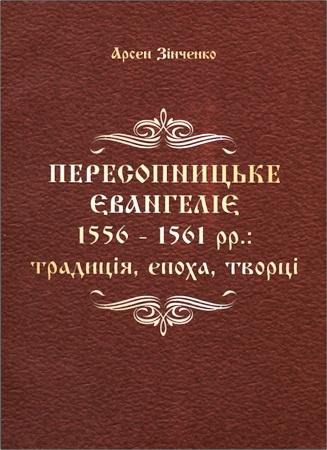 Зінченко Арсен - Пересопницьке Євангеліє 1536 — 1561 рр.: Традиція, епоха, творці