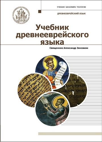 Священник Александр Зиновкин - Учебник древнееврейского языка