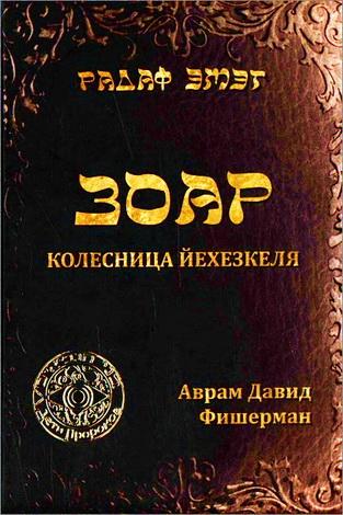 Аврам Давид Фишерман - Радаф - Зоар - Колесница Йехезкеля