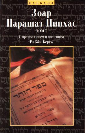 Зоар - Парашат Пинхас - в 3-х томах