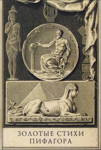 Антуан Фабр д'Оливе - Золотые стихи Пифагора, объясненные и впервые переведенные в эвмолпических французских стихах, предваряемые рассуждением о сущности и форме поэзии у главных народов земли