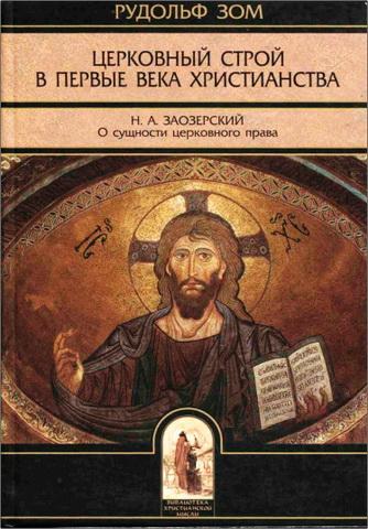 Зом Рудольф - Церковный строй в первые века христианства