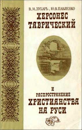 3убарь В. М., Павленко Ю. В. —  Херсонес Таврический и распространение христианства на Руси