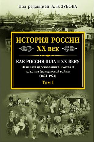 коллектив авторов - под ред. А.Б. Зубова - История России - XX век