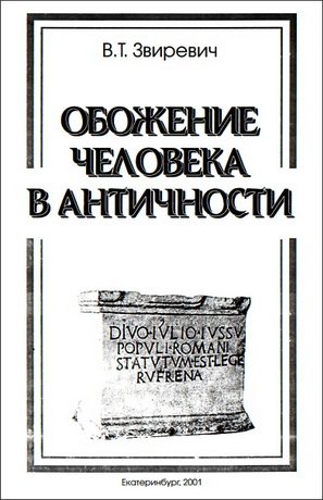 Звиревич Витольд - Обожение человека в античности
