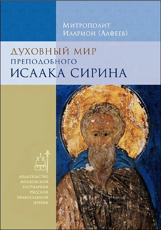Духовный мир преподобного Исаака Сирина - Митрополит Иларион - Алфеев