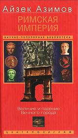 Римская империя - Айзек Азимов